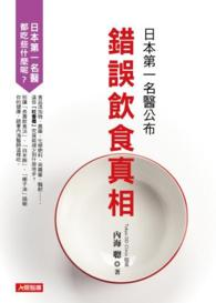 Link to an enlarged image of 日本第一名醫公布錯誤飲食真相