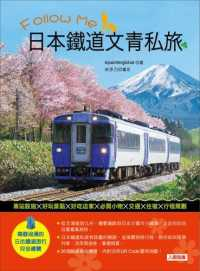 Link to an enlarged image of Follow Me 日本鐵道文青私旅(絕版)