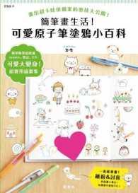 Link to an enlarged image of 簡筆畫生活!可愛原子筆塗鴉小百科