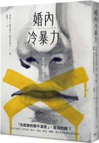 Link to an enlarged image of 婚內冷暴力:不是只有動手才算家暴