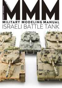 Link to an enlarged image of 軍事模型製作教範 以色列戰車篇