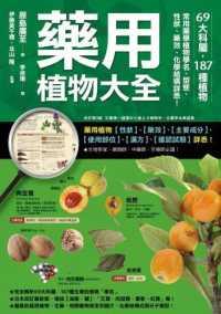 藥用植物大全:69大科屬,187種植物,常用 9789863775744