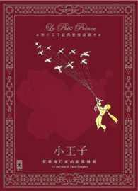 Link to an enlarged image of 小王子:哲學飛行家的寂寞情書【附小王子