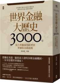 Link to an enlarged image of 世界金融大歷史3000年:從古希臘城邦經濟