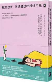 雖然想死,但還是想吃辣炒年糕 9789863843788