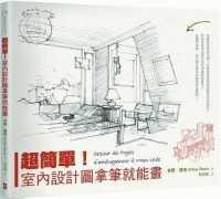 Link to an enlarged image of 超簡單!室內設計圖拿筆就能畫(二版)