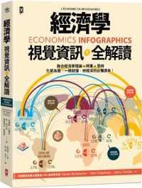 Link to an enlarged image of 經濟學.視覺資訊全解讀 Economics Infogr