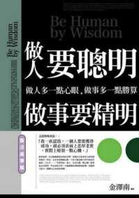 Link to an enlarged image of 做人要聰明,做事要精明:靈活處事篇──