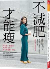 Link to an enlarged image of 不減肥才能瘦:用心吃、慢健身、不靠意志