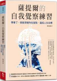 Link to an enlarged image of 薩提爾的自我覺察練習:學會了,就能突破