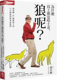 Link to an enlarged image of 為什麼員工都是哈士奇,狼呢?:盧希鵬×