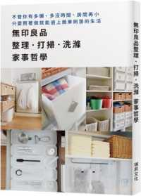 Link to an enlarged image of 無印良品整理.打掃.洗滌 家事哲學:不管