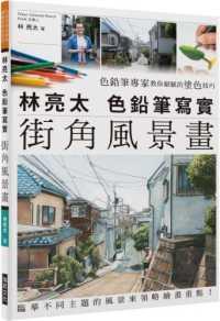 Link to an enlarged image of 林亮太 色鉛筆寫實街角風景畫:色鉛筆專家