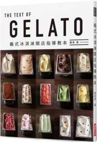 Link to an enlarged image of GELATO 義式冰淇淋開店指導教本
