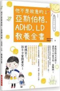 Link to an enlarged image of 他不是故意的!亞斯伯格.ADHD.LD教養全
