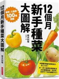 Link to an enlarged image of 12個月 新手種菜大圖解:100種蔬果培育流