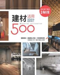 Link to an enlarged image of 設計師不傳的私房秘技:建材活用設計500