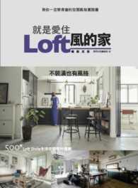 Link to an enlarged image of 就是愛住LOFT風的家【暢銷改版】:不裝潢