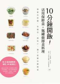 Link to an enlarged image of 10分鐘開飯!活用保鮮盒+瓶罐做即食料理