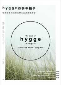 Link to an enlarged image of 丹麥HYGGE 幸福學