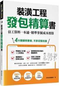 Link to an enlarged image of 裝潢工程發包精算書:估工算料一本通,精