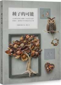 種子的可能:154種果實種子圖鑑×30款設計創作,從撿拾、處理到手作的創造再生計畫 9789864086382