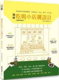 圖解吃喝小店攤設計【暢銷更新版】 9789864086535