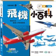 Link to an enlarged image of 飛機小百科(附CD)