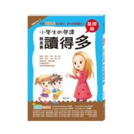 Link to an enlarged image of 小學生的閱讀 就是要讀得「多」:基礎篇