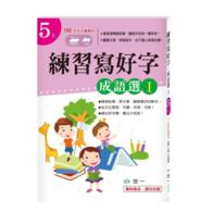 Link to an enlarged image of 練習寫好字:成語I