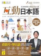Link to an enlarged image of 互動日本語初級2