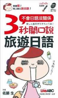 Link to an enlarged image of 3秒開口說旅遊日語口袋書(點讀版)