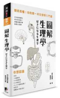 Link to an enlarged image of 圖解生理學:簡明易懂!你的第一本生理學