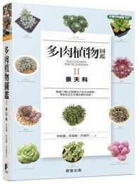 Link to an enlarged image of 多肉植物圖鑑Ⅱ 景天科
