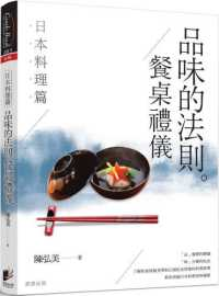 Link to an enlarged image of 品味的法則.餐桌禮儀──日本料理篇