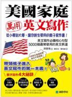 Link to an enlarged image of 美國家庭萬用英文寫作:從小學到大學,讓