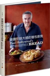 Link to an enlarged image of 英國烘焙大師的麵包廚房:保羅.郝萊伍傳