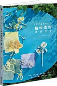 Link to an enlarged image of Veriteco植物染的春.夏.秋.冬:摘採大