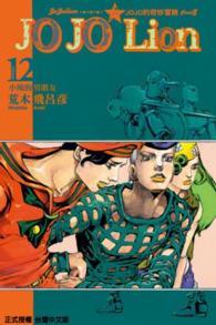 Link to an enlarged image of JOJO的奇妙冒險 PART 8 JOJO Lion (12)