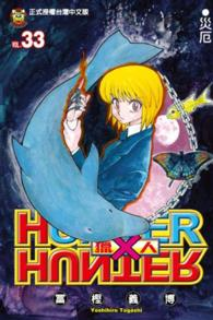 Link to an enlarged image of HUNTER*HUNTER獵人 (33)