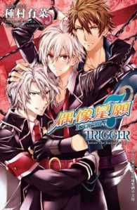 Link to an enlarged image of IDOLiSH7-偶像星願 TRIGGER-before The