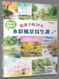Link to an enlarged image of 從樹木到全景 給新手的20堂水彩風景寫生課
