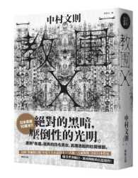 Link to an enlarged image of 教團 X