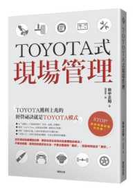 Link to an enlarged image of TOYOTA式現場管理:打造勞資雙贏的幸福職