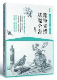 Link to an enlarged image of 鉛筆素描基礎全書:一本學會透視x構圖x