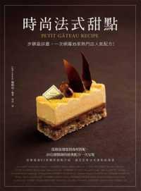 Link to an enlarged image of 時尚法式甜點:步驟最詳盡,一次網羅35家
