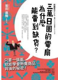 Link to an enlarged image of 三萬日圓的電扇為什麼能賣到缺貨?只要一