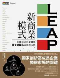 Link to an enlarged image of LEAP新商業模式:全球頂尖企業實現量子跳