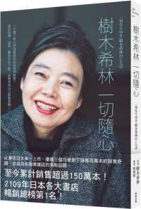 Link to an enlarged image of 樹木希林 一切隨心