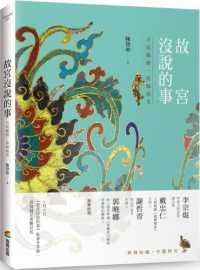 Link to an enlarged image of 故宮沒說的事──古玩藏研,掐絲流光